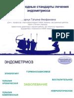 Международные стандарты лечения эндометриоза