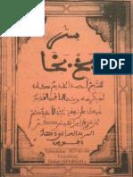 Bakh bakha.pdf