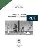 akulov_s_a_fedotov_a_a_osnovy_teorii_biotehnicheskih_sistem.pdf