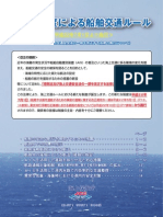 New Rules for Maritime Traffic Safety (Japanese)