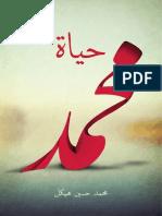 حياة_محمد