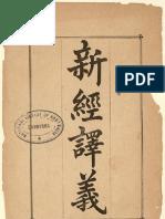 李問漁 - 新經譯義 (四福音) 1907.pdf