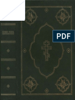 Библия (РБО) - 2002