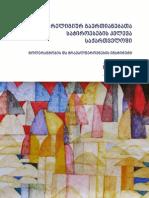 რელიგიური გაერთიანებების საჭიროებების კვლევა საქართველოში