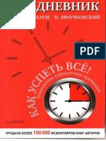 Ежедневник. Как успеть все.pdf