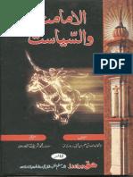 AlImamatWalSiyasat
