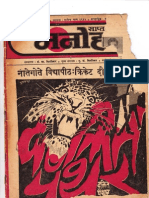 1974 Mumbai Riots_Manohar