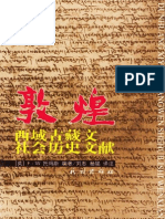 敦煌西域古藏文社会历史文献.pdf