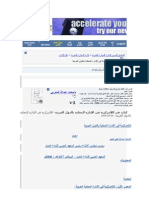 اللامركزية في الإدارة المحلية بالدول العربية