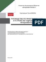 Руководство по проектированию и устройству гидроизоляции фундаментов.pdf