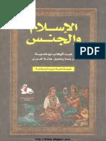 L'Islam et la Sexualite (Arabic).pdf