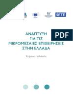SMEs Greece and Development