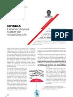 Ισπανία και πολιτικές Μνημονίου