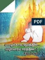 Chitralekha-Malaikaala Nerathil Vizhiyora Eerathil (Novel 25-Preethi)