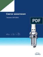 Denso - DESP11-0002_LR.pdf