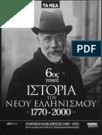 Istoria Toy Neoellhnismou 1770-2000.Tomos6
