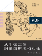 [从牛顿定律到爱因斯坦相对论].方厉力之,褚耀泉.pdf