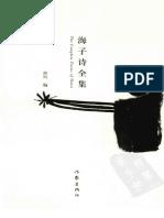 [海子诗全集]海子.著.扫描版.pdf