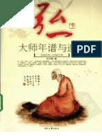 [弘一大师年谱与遗墨].林子青编.扫描版.pdf