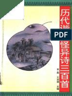 [历代谐趣怪异诗三百首].李淼.王淑娟.扫描版.pdf