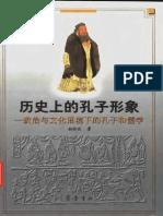 [历史上的孔子形象:政治与文化语境下的孔子和儒学].林存光.扫描版.pdf