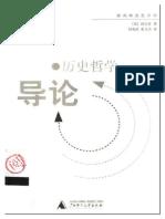 [历史哲学导论].(英国)沃尔什.扫描版.pdf