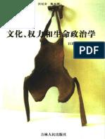 [后身体:文化、权力和生命政治学].汪民安&陈永国.扫描版.pdf