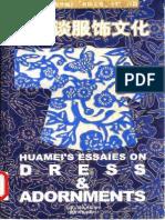 [华梅谈服饰文化].华梅.扫描版.pdf