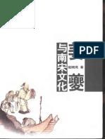[姜夔与南宋文化].赵晓岚.扫描版.pdf