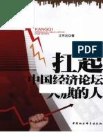 [扛起中国经济论坛大旗的人].江可达.扫描版.pdf