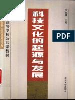[科技文化的起源与发展].李建珊.扫描版.pdf