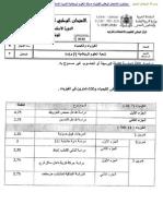 بسم الله الرحمان الرحيم     موضوع الامتحان الوطني للفيزياء مسلك العلوم (2).pdf