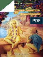 Шиварама Свами - Шуддха-бхакти-чинтамани (М.2010)(Кришна во Вриндаване).pdf