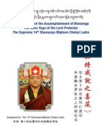 J00600 - The Guru Yoga of the Lord Protector_v3 (Text Only)