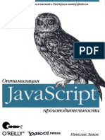 Николас Закас - JavaScript. Оптимизация производительности - 2012.pdf