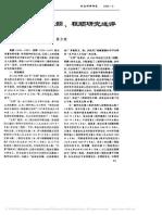 CAI Fanglu(蔡方鹿)1949年以来程颢 程颐研究述评