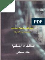 المغالطات المنطقية - عادل مصطفى.pdf