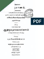 கந்தபுராணம் - கச்சியப்பசுவாமிகள்