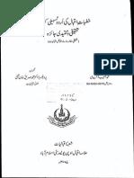 Khutbat e Iqbal ki urdu tasheeli kutab ka tahqeeqi o tanqeedi jaiza by Afridi, Muhammad Shoaib.pdf