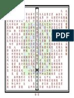 CJD010116九天應元雷聲普化天尊玉樞寶經