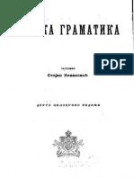 Српска Граматика (1902.Год.) - Стојан Новаковић