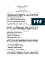 Mathru Panchakam Sanskrit