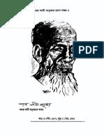 Aroj Ali Matubbar Rachanasamagra 2 [Amarboi.com]