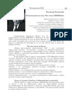 СВОБОДА . СТАТЬЯ.pdf