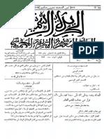 elabbassi hicham BO_13_ar.pdf