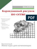 0523366_BDA2C_lukichev_a_yu_karandashnyi_risuno.pdf