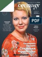 _Журнал Дара_№53