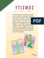 Autism Booklet