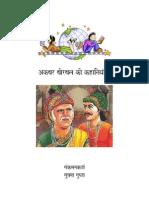 Stories of Akbar and Birbal-1