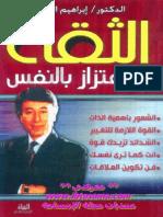 الثقة والإعتزاز بالنفس - الدكتور إبراهيم الفقي by ( www.lfaculte.com ).pdf